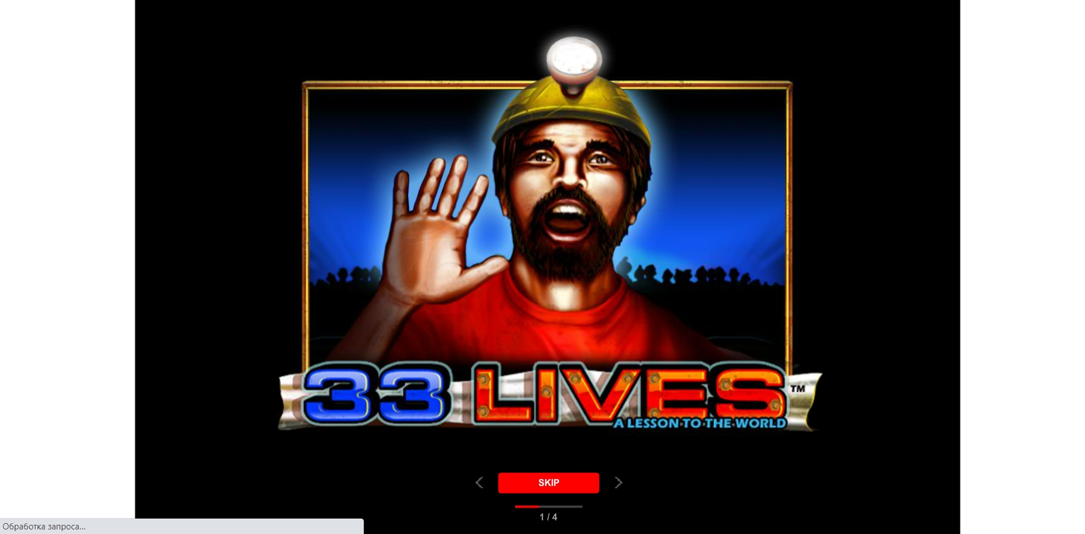 Play 33 Lives Free Casino Slot Game by Leander Games